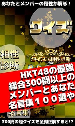 『48fanクイズ&相性診断 for 【HKT48】』の2枚目の画像