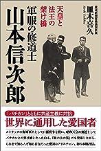 表紙: 軍服の修道士 山本信次郎 天皇と法王の架け橋 | 皿木喜久