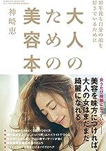 表紙: 大人のための美容本 | 神崎恵