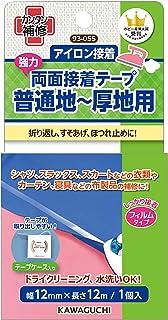 KAWAGUCHI 普通地~厚地用 強力両面接着テープ アイロン接着 幅12mm 長さ12m 93-055