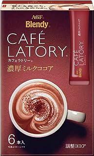 AGF ブレンディ カフェラトリー スティック 濃厚ミルクココア 6本 ×6箱 【 ココア スティック 】