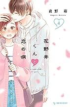 花野井くんと恋の病(4) (デザートコミックス)