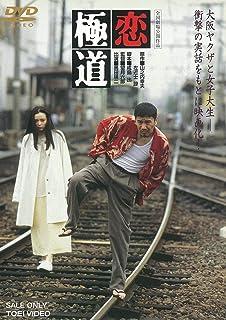 恋極道 [DVD]