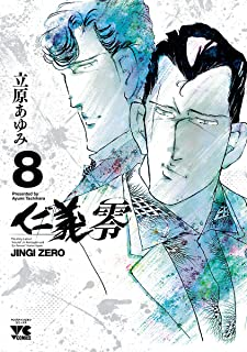仁義 零 8 (ヤングチャンピオン・コミックス)