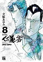 表紙: 仁義 零 8 (ヤングチャンピオン・コミックス) | 立原あゆみ