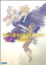 表紙: やがて恋するヴィヴィ・レイン 1 (ガガガ文庫) | 岩崎美奈子