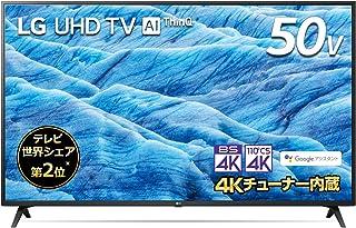 LG 50V型 4Kチューナー内蔵 液晶テレビ Alexa搭載 ドルビーアトモス 対応 TV 50UM7300EJA
