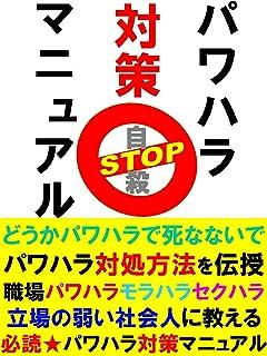 パワハラ対策マニュアル~自殺ストップ~