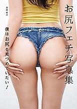 表紙: お尻フェチ写真集 僕はお尻を見つめていたい! (一迅社ブックスDF) | 須崎 祐次