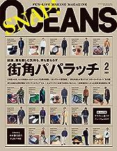 OCEANS 2021年2月号 [雑誌]