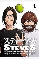 スティーブズ 1 (コルク) Kindle版