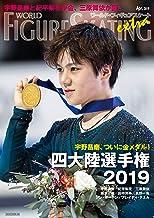表紙: ワールド・フィギュアスケートEXTRA 四大陸選手権2019特集   ワールド・フィギュアスケート編集部