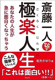 斎藤一人 極楽人生 あなたの人生が急に面白くなっちゃう(信長出版)