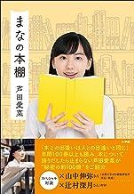 表紙: まなの本棚 | 芦田愛菜