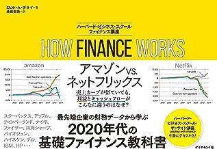 表紙: How Finance Works ハーバード・ビジネス・スクール ファイナンス講座 | ミヒル・A・デサイ