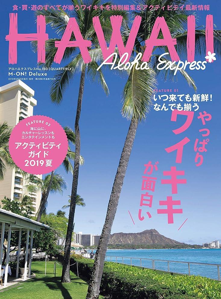 チャーター以来診断するアロハエクスプレス No.150 [雑誌] AlohaExpress(アロハエクスプレス)