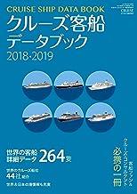 表紙: クルーズ客船データブック 2018・2019 | クルーズ編集部