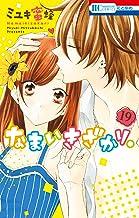 表紙: なまいきざかり。 19 (花とゆめコミックス)   ミユキ蜜蜂