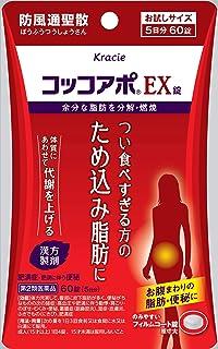 【第2類医薬品】コッコアポEX錠 60錠
