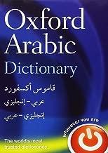 أكسفورد العربية قاموس