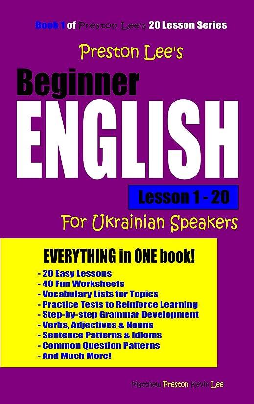 副詞ミス追い払うPreston Lee's Beginner English Lesson 1 - 20 For Ukrainian Speakers (English Edition)