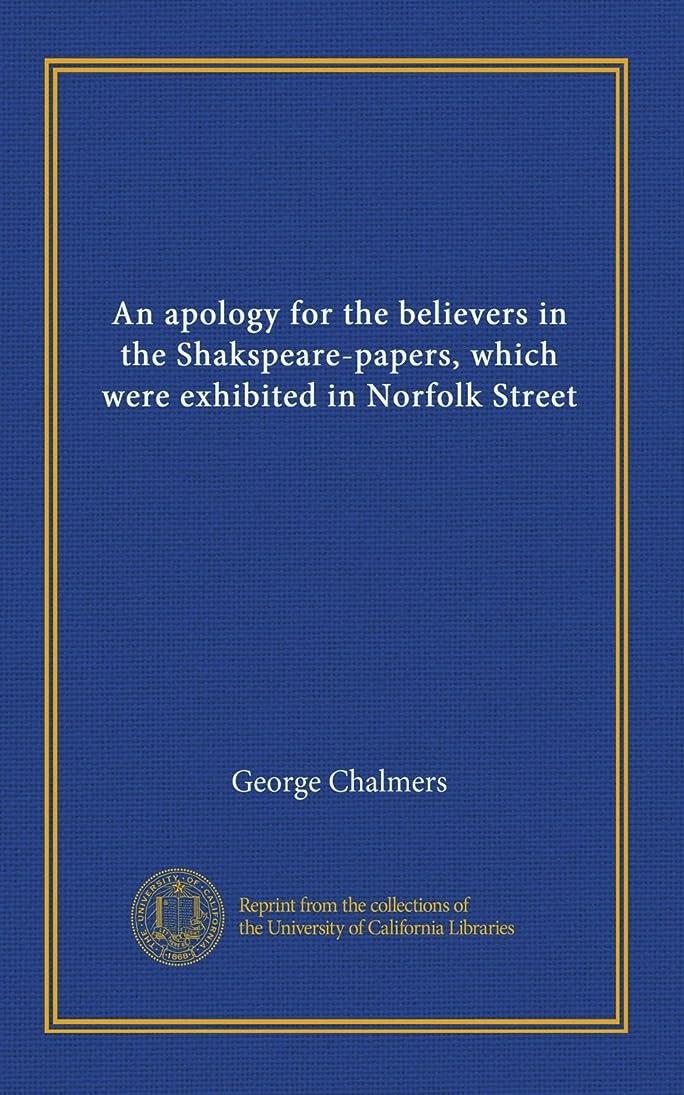 関係生命体コンベンションAn apology for the believers in the Shakspeare-papers, which were exhibited in Norfolk Street