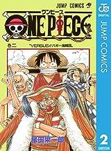 表紙: ONE PIECE モノクロ版 2 (ジャンプコミックスDIGITAL) | 尾田栄一郎