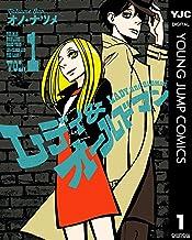 表紙: レディ&オールドマン 1 (ヤングジャンプコミックスDIGITAL) | オノ・ナツメ