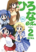 表紙: ひろなex. 2巻 (まんがタイムKRコミックス) | すか