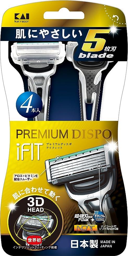 日焼けユーザーティームPREMIUM DISPO iFIT(プレミアム ディスポ アイフィット)5枚刃 使い捨てカミソリ 4本入