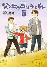 表紙: 父とヒゲゴリラと私 (6) (バンブーコミックス 4コマセレクション) | 小池定路