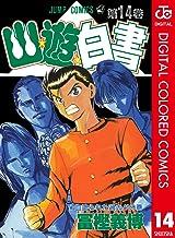 表紙: 幽★遊★白書 カラー版 14 (ジャンプコミックスDIGITAL) | 冨樫義博
