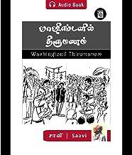 Washingtonil Thirumanam [Marriage in Washington]