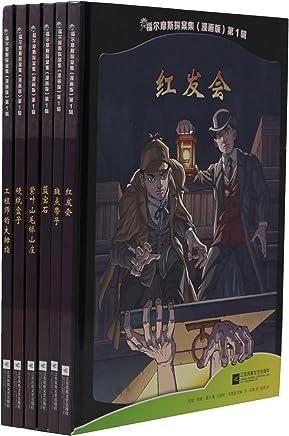 福尔摩斯探案集(第1辑)(漫画版)(套装共6册)