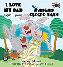 I Love My Dad: English Russian Bilingual Edition (English Russian Bilingual Collection) (Russian Edition)