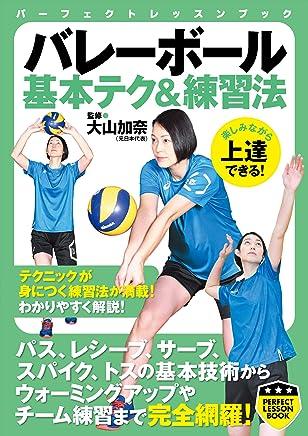 バレーボール 基本テク&練習法 (PERFECT LESSON BOOK)
