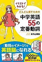 表紙: イラストでわかる! どんどん話すための中学英語55の定番動詞 (中経出版) | 有子山 博美