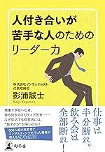 表紙: 人付き合いが苦手な人のためのリーダー力 (幻冬舎単行本)   影浦誠士