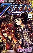 表紙: 7SEEDS(25) (フラワーコミックスα) | 田村由美