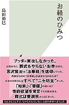 表紙: お経のひみつ (光文社新書) | 島田 裕巳