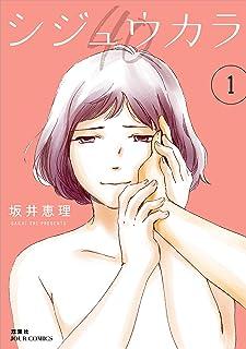シジュウカラ : 1 (ジュールコミックス)