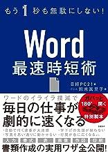 表紙: もう1秒も無駄にしない!Word最速時短術 | 日経PC21