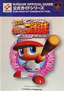 実況パワフルプロ野球'98開幕版公式ガイド (KONAMI OFFICIAL GUIDE公式ガイドシリーズ)
