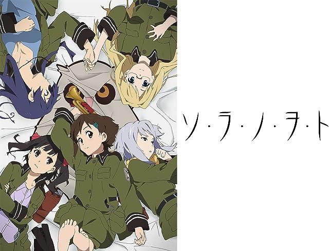 ソ・ラ・ノ・ヲ・ト タイトル画像
