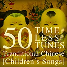 50 Timeless Tunes: Traditional Chinese Children's Songs