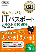 表紙: 情報処理教科書 出るとこだけ!ITパスポート テキスト&問題集 2020年版   城田 比佐子