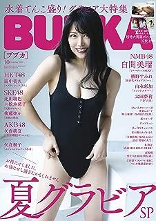 BUBKA(ブブカ) 2019年10月号 [雑誌]