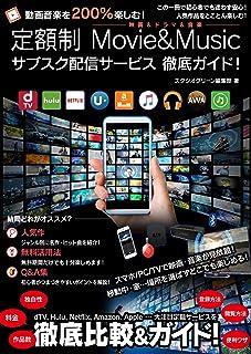 動画音楽を200%楽しむ!定額制 Movie&Music サブスク配信サービス 徹底ガイド!...