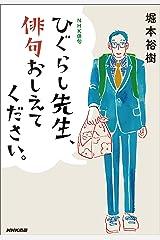 NHK俳句 ひぐらし先生、俳句おしえてください。 Kindle版