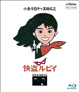 「快盗ルビイ」 HDニューマスター版 [Blu-ray]